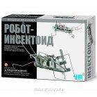 Конструктор 4M Робот инсектоид