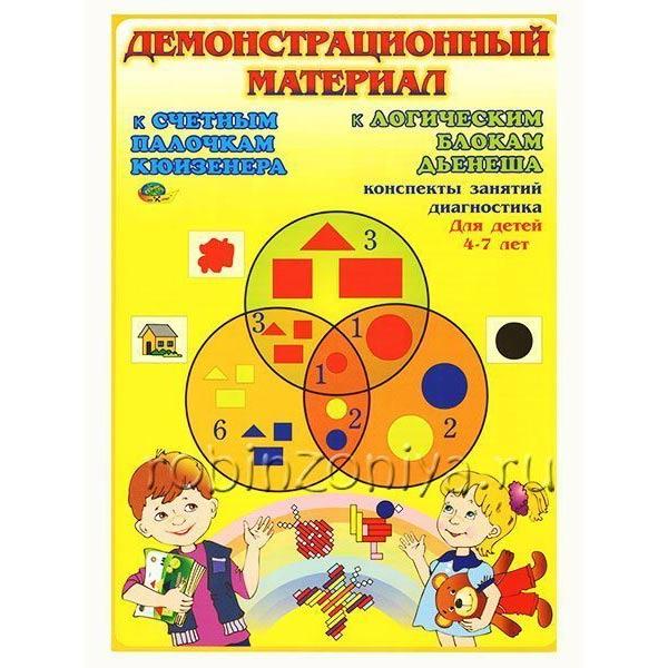 Демонстрационный материал к блокам Дьенеша и палочкам Кюизенера купить в интернет-магазине robinzoniya.ru.