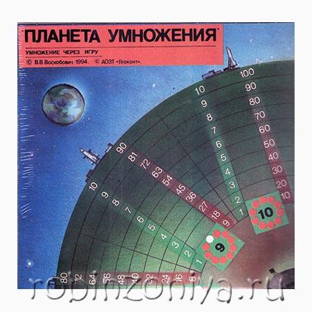 Игра Воскобовича Планета умножения купить в интернет-магазине robinzoniya.ru.