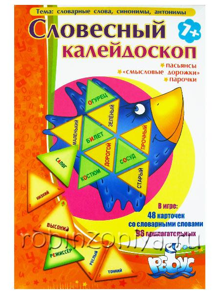 Дидактическая игра Словесный калейдоскоп купить с доставкой по России в интернет-магазине robinzoniya.ru.