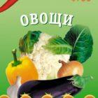 Овощи, наглядный материал по ФГОС, А4