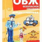 Беседы с ребенком ОБЖ Безопасное общение (комплект карточек)
