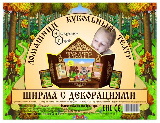 Ширма для кукольного театра с декорациями (70 см х 55 см) купить с доставкой по России.
