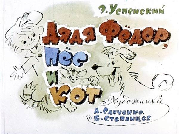 Пленочный диафильм Дядя Федор, пес и кот купить с доставкой по России в интернет-магазине robinzoniya.ru.