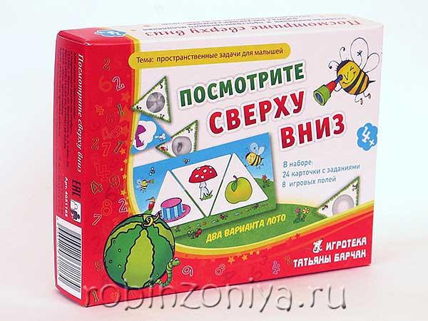 Посмотрите сверху вниз от Игры Татьяны Барчан купить с доставкой по России в интернет-магазине robinzoniya.ru.