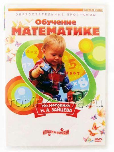 Обучение математике по методике Зайцева (DVD диск) (Методика Зайцева)