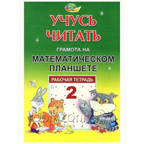 Приложение к математическому планшету Учимся читать Т2 купить в интернет-магазине robinzoniya.ru.