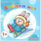Первые фразы Бибики нет Книга для малышей