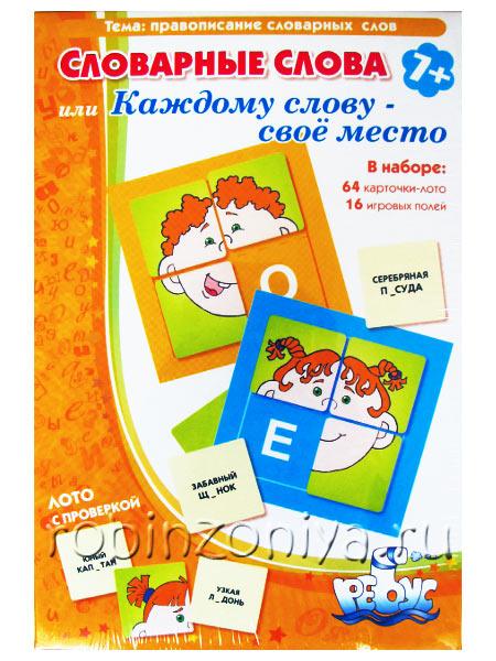 Дидактическая игра Словарные слова купить с доставкой по России в интернет-магазине robinzoniya.ru.