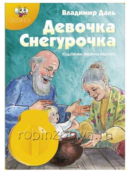 Диафильм для проектора Светлячок Девочка снегурочка купить в интернет-магазине robinzoniya.ru.