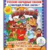Русские народные сказки Книга седьмая