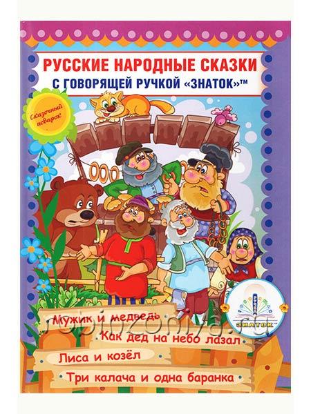 Книга для говорящей ручки Русские народные сказки 7 часть купить с доставкой по России в интернет-магазине robinzoniya.ru.