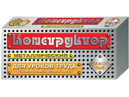 Конструктор металлический №6 купить в интернет-магазине robinzoniya.ru.
