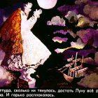 Пленочный диафильм Хочу луну