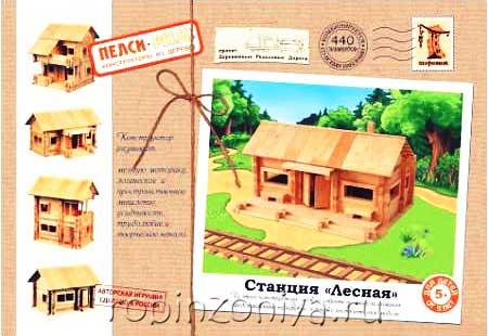 Деревянный конструктор Станция Лесная от Пелси купить в интернет-магазине robinzoniya.ru.