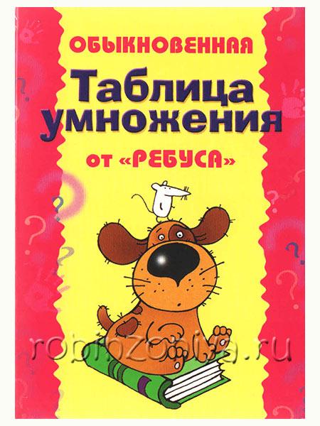 Таблица умножения в карточках от Ребуса купить с доставкой по России в интернет-магазине robinzoniya.ru.
