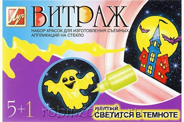 Краски по стеклу Витраж 5 цветов + 1 светящийся купить в интернет-магазине robinzoniya.ru.