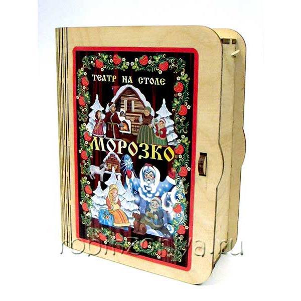 Театр на столе Морозко купить с доставкой по России в интернет-магазине robinzoniya.ru.