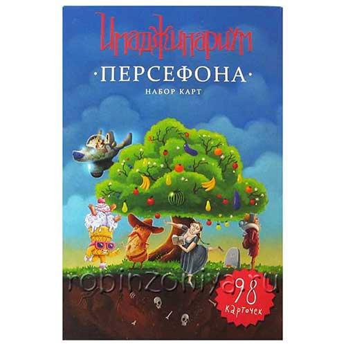 Имаджинариум Персефона дополнительные карточки купить в Воронеже