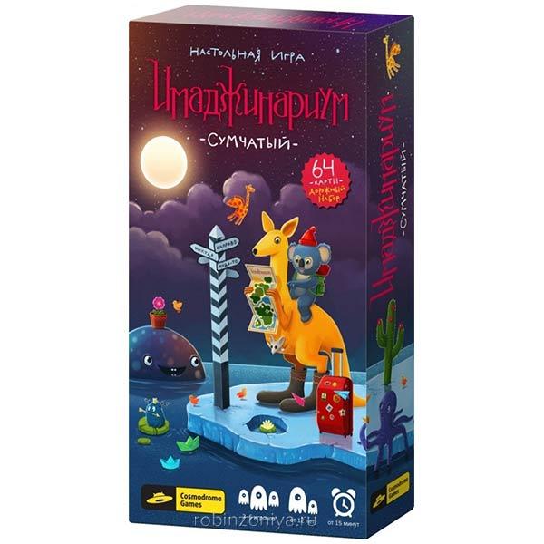 Настольная игра на вечеринку Имаджинариум Сумчатый купить в интернет-магазине robinzoniya.ru.