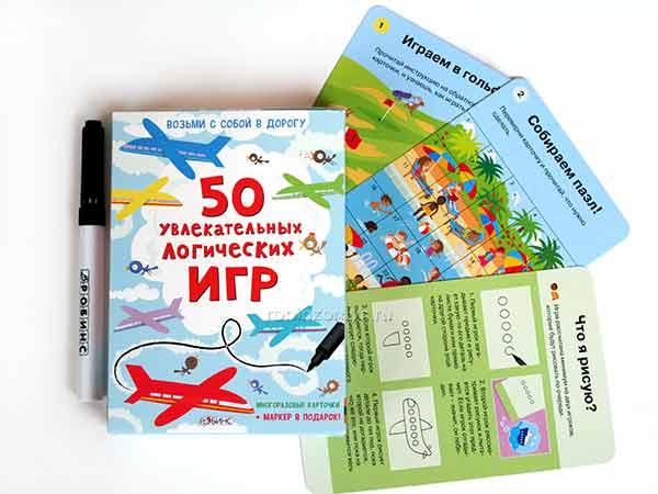 50 увлекательных логических игр от Робинс можно купить в интернет-магазине robinzoniya.ru.