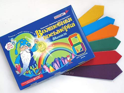 Волшебная восьмерка магнит Воскобовича купить можно в интернет-магазине robinzoniya.ru.