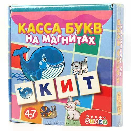 Касса букв на магнитах купить с доставкой по России в интернет-магазине robinzoniya.ru.
