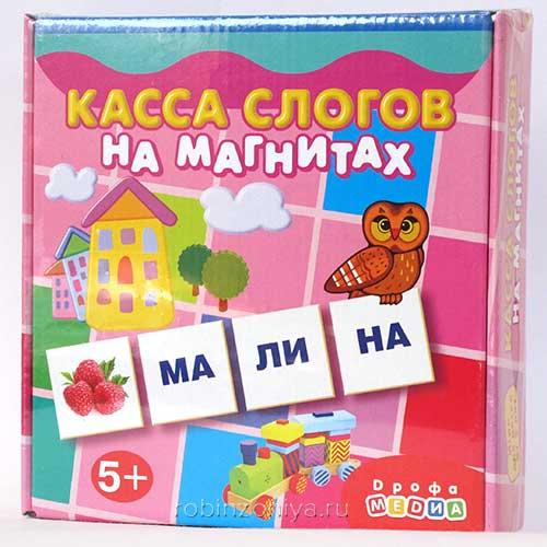 Касса слогов на магнитах купить с доставкой по России в интернет-магазине robinzoniya.ru.