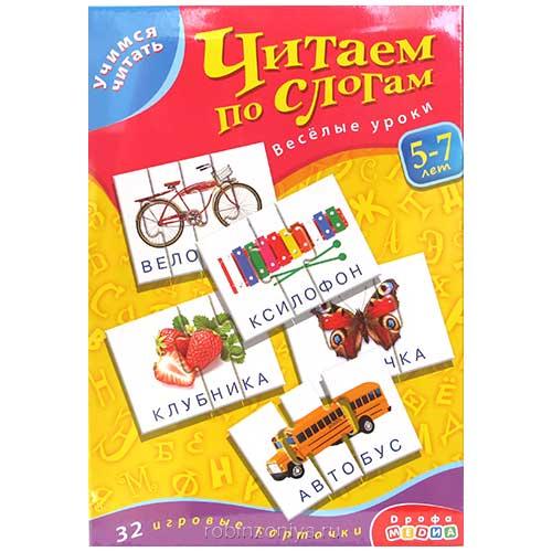 Обучающая игра Читаем по слогам купить с доставкой по России в интернет-магазине robinzoniya.ru.