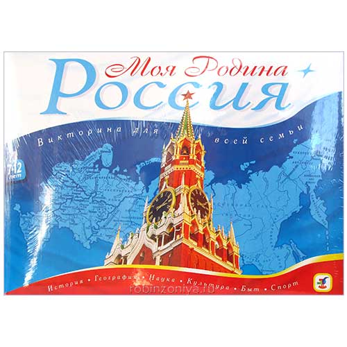 Настольная игра «Моя родина — Россия» купить с доставкой по России в интернет-магазине robinzoniya.ru.