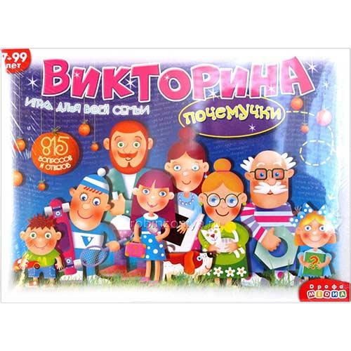Настольная игра Викторина почемучки купить с доставкой по России в интернет-магазине robinzoniya.ru.