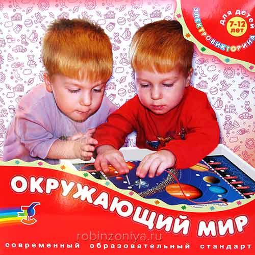 Электровикторина Окружающий мир купить с доставкой по России в интернет-магазине robinzoniya.ru.