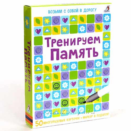 Карточки Тренируем память от Робинс купить можно в интернет-магазине robinzoniya.ru..