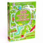 100 логических игр в путешествиях, Робинс