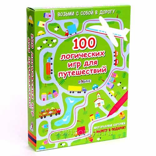 100 логических игр в путешествиях от Робинс купить в интернет-магазине robinzoniya.ru.