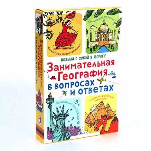 Карточки Занимательная география в вопросах и ответах от Робинс купить в интернет-магазине robinzoniya.ru.