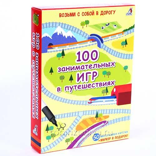 100 занимательных игр в путешествиях от Робинс купить в интернет-магазине robinzoniya.ru.
