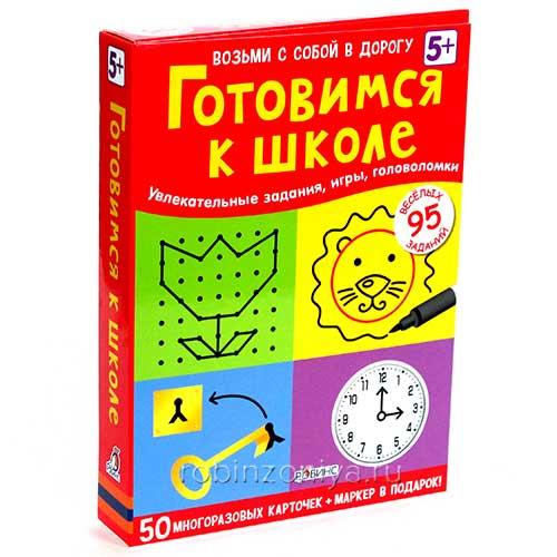 Карточки Готовимся к школе от Робинс купить в интернет-магазине robinzoniya.ru.