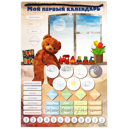 Магнитный календарь Magneticus купить с доставкой по России в интернет-магазине robinzoniya.ru.