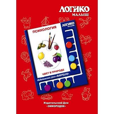 Логико малыш Психология Цвет в природе купить в интернет-магазине robinzoniya.ru.