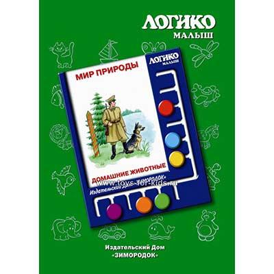 Логико малыш карточки Домашние животные купить в интернет-магазине robinzoniya.ru.