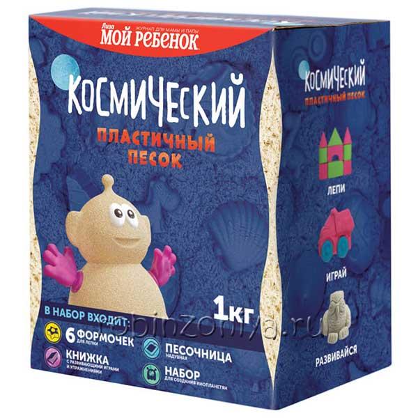 Космический песок 1 кг с песочницей и формочками, цвет натуральный купить с доставкой по России в интернет-магазине robinzoniya.ru.