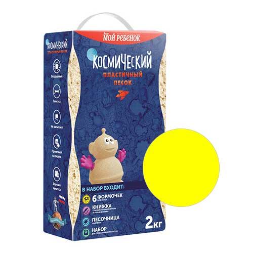 Космический песок 2 кг с песочницей и формочками, цвет желтый купить в интернет-магазине robinzoniya.ru.