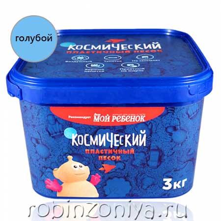 Космический песок 3 кг (в банке), цвет голубой купить с доставкой по России в интернет-магазине robinzoniya.ru.