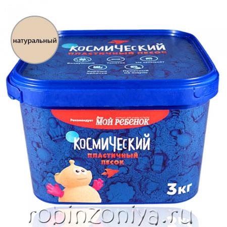 Космический песок 3 кг (в банке), цвет натуральный купить с доставкой по России в интернет-магазине robinzoniya.ru.