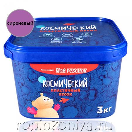 Космический песок 3 кг (в банке), цвет сиреневый купить с доставкой по России в интернет-магазине robinzoniya.ru.