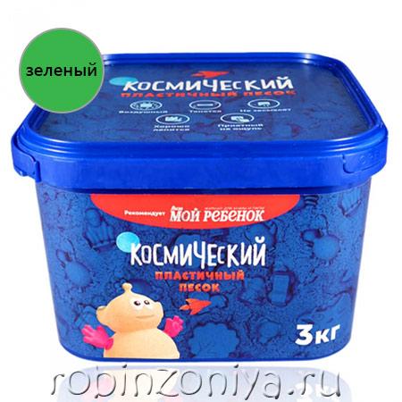 Космический песок 3 кг (в банке), цвет зеленый купить с доставкой по России в интернет-магазине robinzoniya.ru.