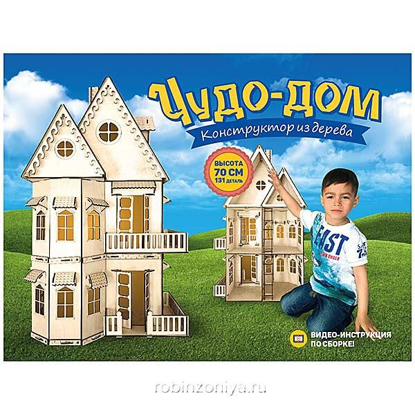 Кукольный дом «Чудо-дом» 70 см 131 дет. купить в интернет-магазине robinzoniya.ru.