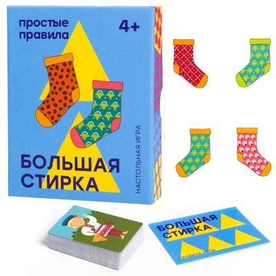 Настольная игра Большая стирка (Простые правила)