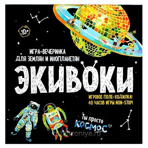 Настольная игра Экивоки Космос купить с доставкой по России в интернет-магазине robinzoniya.ru.